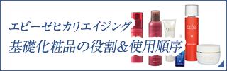基礎化粧品の役割&使用順序