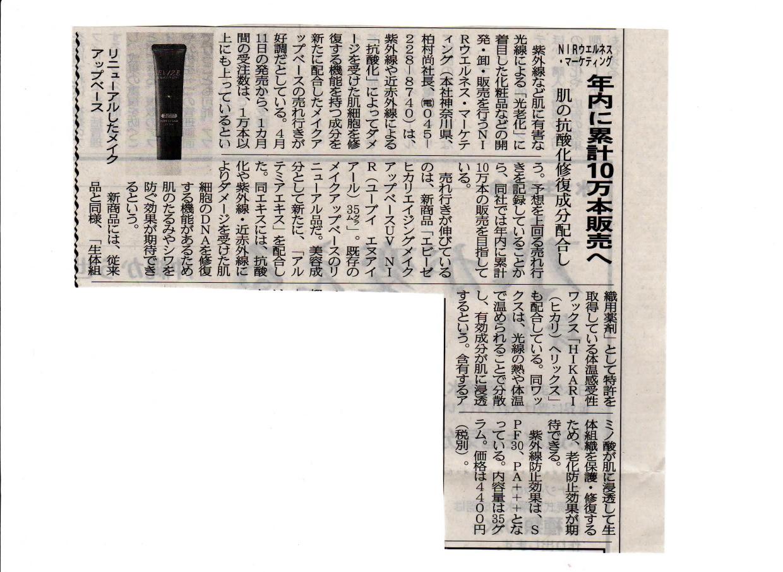(株)日本流通産業新聞社 日本ネット経済新聞にエビーゼヒカリエイジング メイクアップベースが掲載されました!!