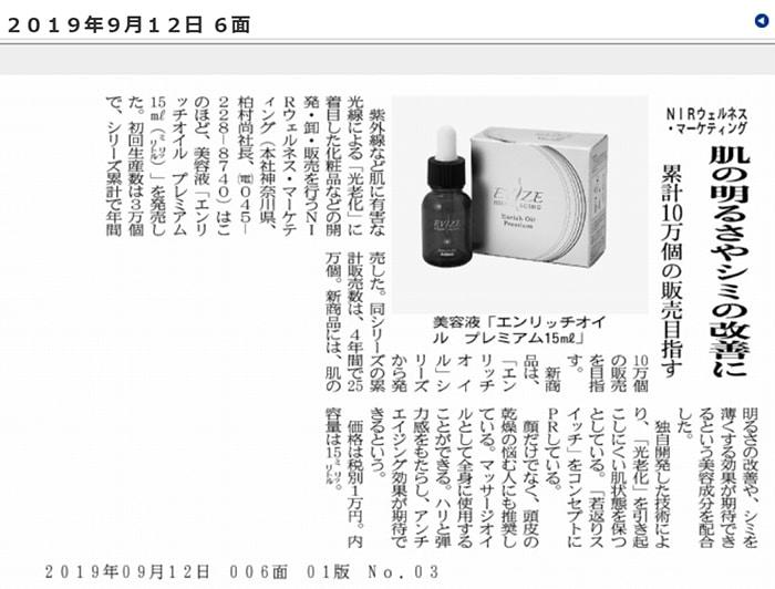 2019年9月12日の日本ネット経済新聞、日本流通産業新聞の両誌にエビーゼ製品「エンリッチオイルプレミアム」が掲載されました。