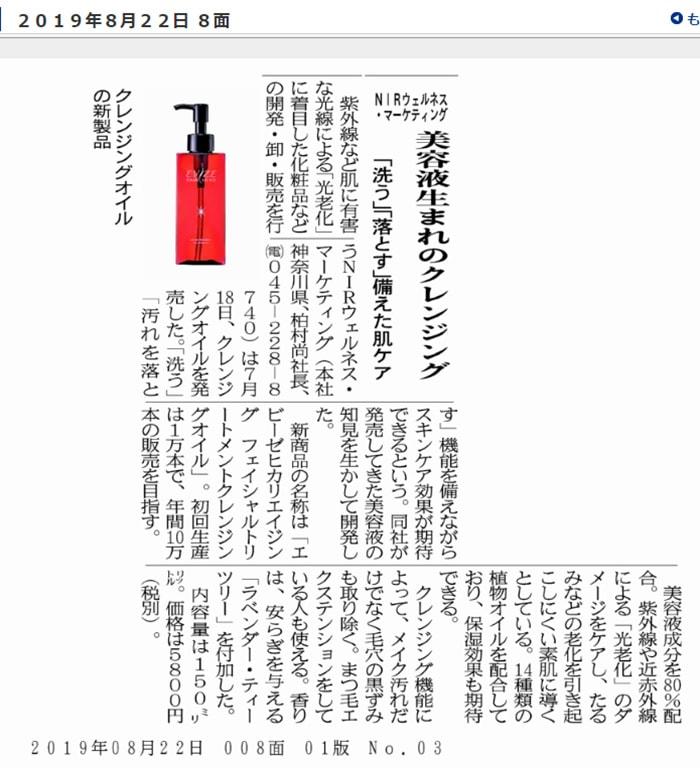 2019年9月12日の日本ネット経済新聞、日本流通産業新聞の両誌にエビーゼ製品「フェイシャルトリートメントクレンジングオイル」が掲載されました。