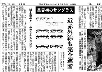 2015年7月 産経新聞2015.07.23号に掲載頂きました。