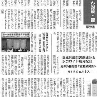 2013年7月18日日本ネット経済新聞 掲載