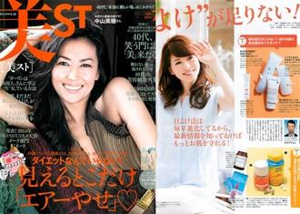 2014年5月 美ST [美スト] 7月号 に掲載頂きました。