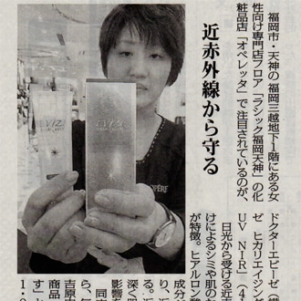 2015年3月11日付けの毎日新聞(福岡版)に掲載されました。