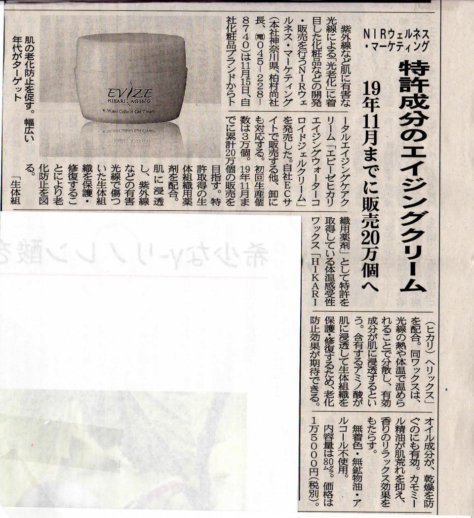 (株)日本流通産業新聞社 日本ネット経済新聞にプラチナムナイトリペアオイルが掲載されました!
