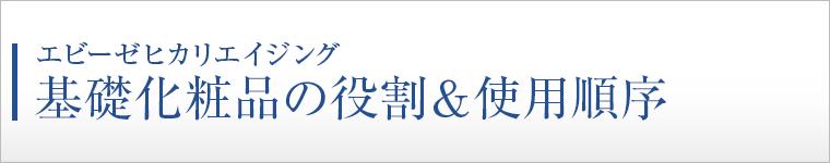 エビーゼヒカリエイジング基礎化粧品の役割&使用順序