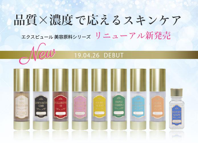 品質×濃度で応えるスキンケア エクスピュール 美容原料シリーズ 19.04.26 DEBUT