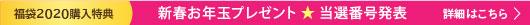 福袋2020 お年玉プレゼント当選発表