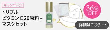トリプルビタミンC20原料+マスクセット