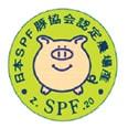 日本SPF豚協会認定農場産