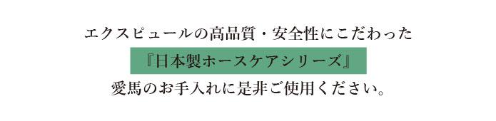 エクスピュールの高品質・安全性にこだわった『日本製ホースケアシリーズ』愛馬のお手入れに是非ご使用ください。