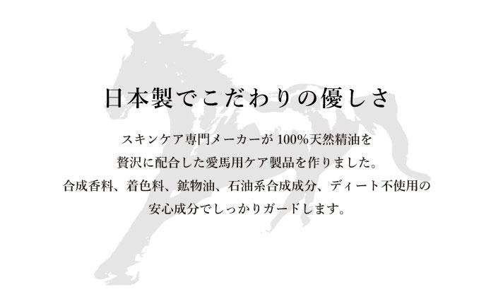 日本製でこだわりの優しさ。スキンケア専門メーカーが100%天然精油を贅沢に配合した愛馬用ケア製品を作りました。合成香料、着色料、鉱物油、石油系合成成分、ディート不使用の安心成分でしっかりガードします。