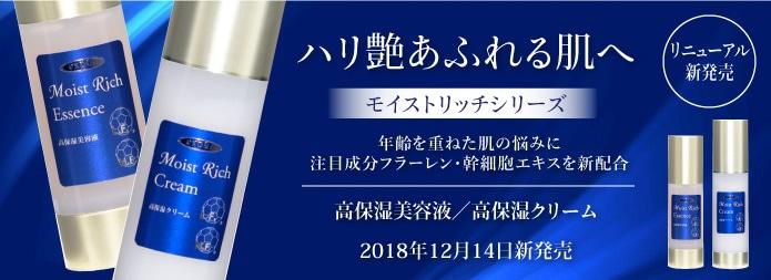 モイストリッチシリーズ12月リニューアル発売!
