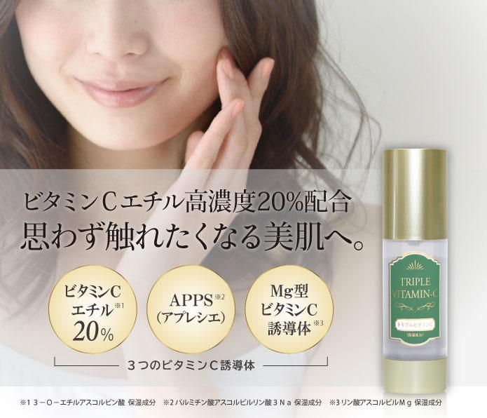ビタミンCエチル高濃度20%配合。思わず触れたくなる美肌へ。