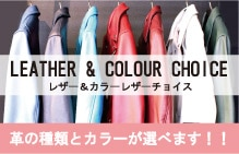 LEATHER COLOUR & CHOISE