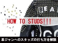 HOW TO STUDS