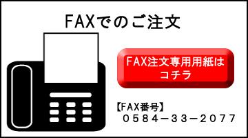 FAX注文はコチラ
