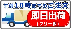 集成材フリー板営業日10時までは即日出荷!