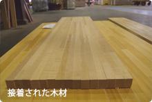 集成材の圧着プレスされた木材
