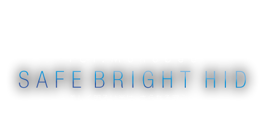 Fm fcl.Monobee SAFE BRIGHT HID ���������뤤���ϡ�����ʤ�¿���