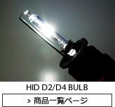 HID D2/D4 BLUB