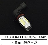 LED BULB/LED ROOM LAMP