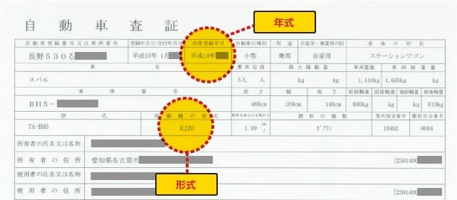 車検証で型式、年式を確認する