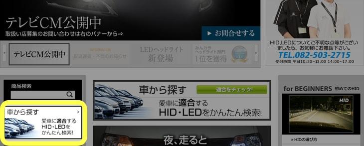 「車から探す」をクリック