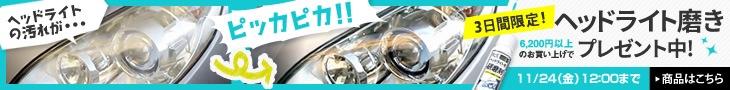 購入金額に応じて期間・数量限定で、新商品・ヘッドライト磨きをプレゼント!