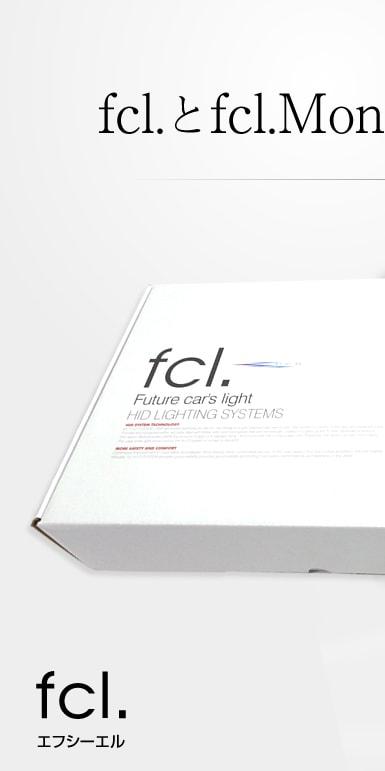 fcl.エフシーエル