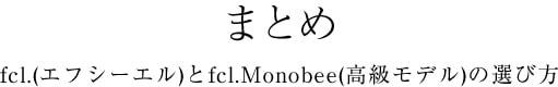 まとめ|fcl.(エフシーエル)とfcl.Monobee(高級モデル)の選び方