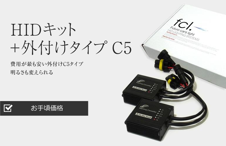 HIDキット+外付けタイプ C5