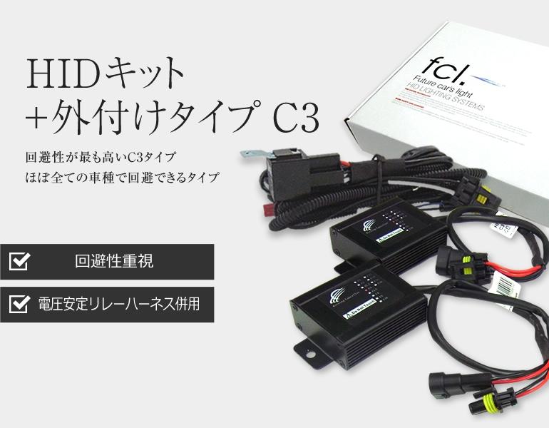 HIDキット+外付けタイプ C3