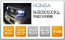 �ۥ����N-BOX