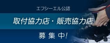 エフシーエル公認 取付協力店_販売協力店 募集中!