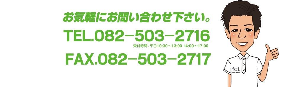 お気軽にお問い合わせ下さい。TEL.082-546-1849 受付時間:平日10:30〜13:00 14:00〜17:00 FAX.082-546-1850