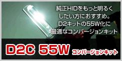 D2C 55W
