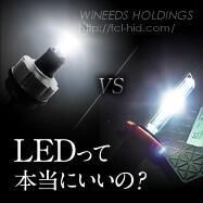 LEDって本当にいいの?