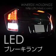 LEDブレーキランプ