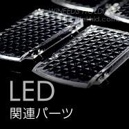 LED関連パーツ