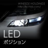 LEDポジション