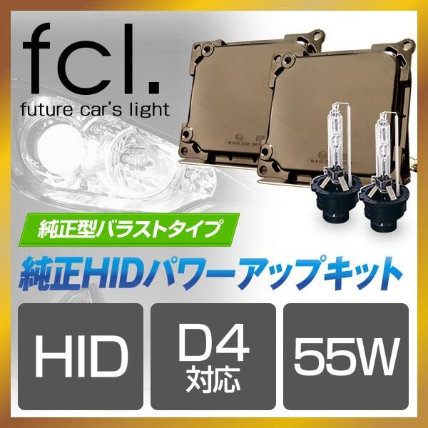 純正型55Wバラスト パワーアップHIDキット