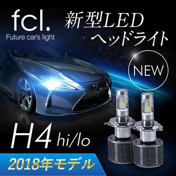 H4Hi/Lo LEDヘッドライト 車検対応 ファンレスモデル
