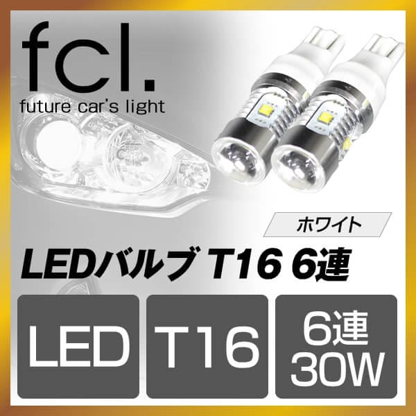 LEDバックランプ T16 30W ホワイト 6連 2個セット