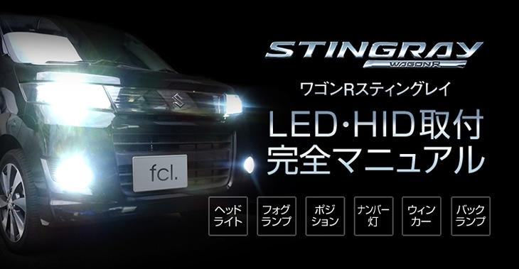 >ワゴンR MH23S スティングレイ
