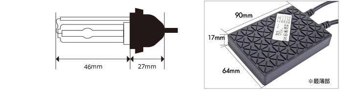 サイズ表fcl.HIDバルブ H8
