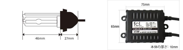 サイズ表fcl.HIDバルブ H11