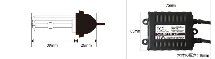 サイズ表fcl.HIDバルブ H3