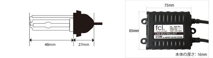 サイズ表fcl.HIDバルブ H7