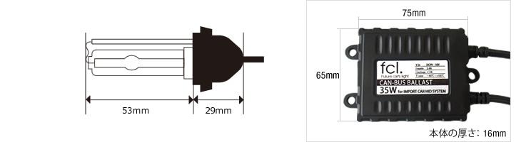 サイズ表fcl.HIDバルブ HB4